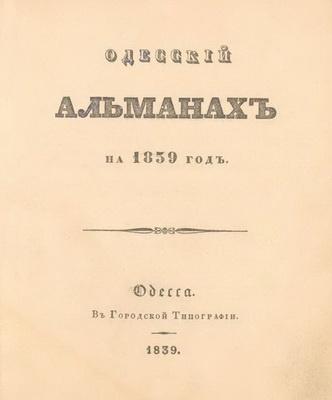 Книга Одесский альманах на 1839 год. Одесский альманах на 1840 год