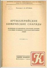 Книга Книга Артиллерийские химические снаряды