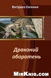 Книга Драконий оборотень