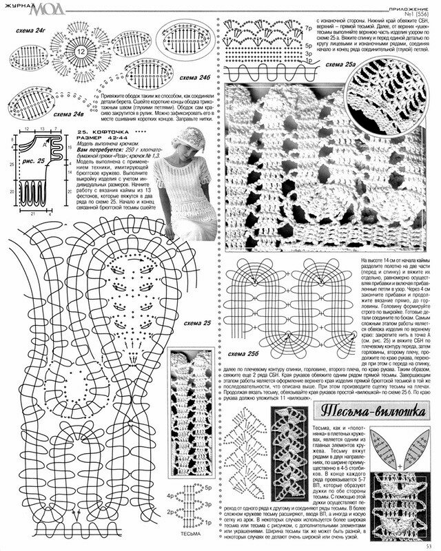 Вязание. Журнал мод № 556