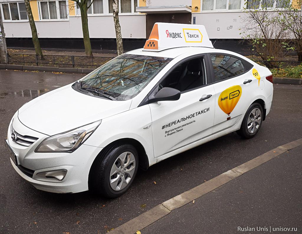 Нереальное такси