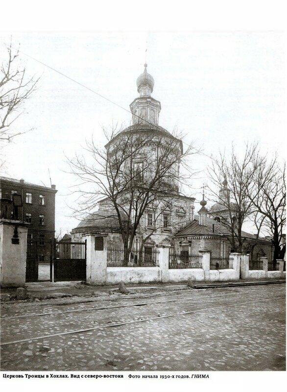 216678 Церковь Живоначальной Троицы, что в Хохловке.jpg