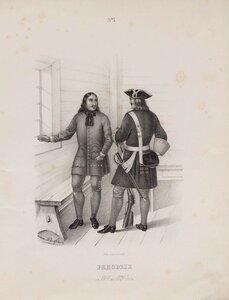 Рядовые. 1700-1720