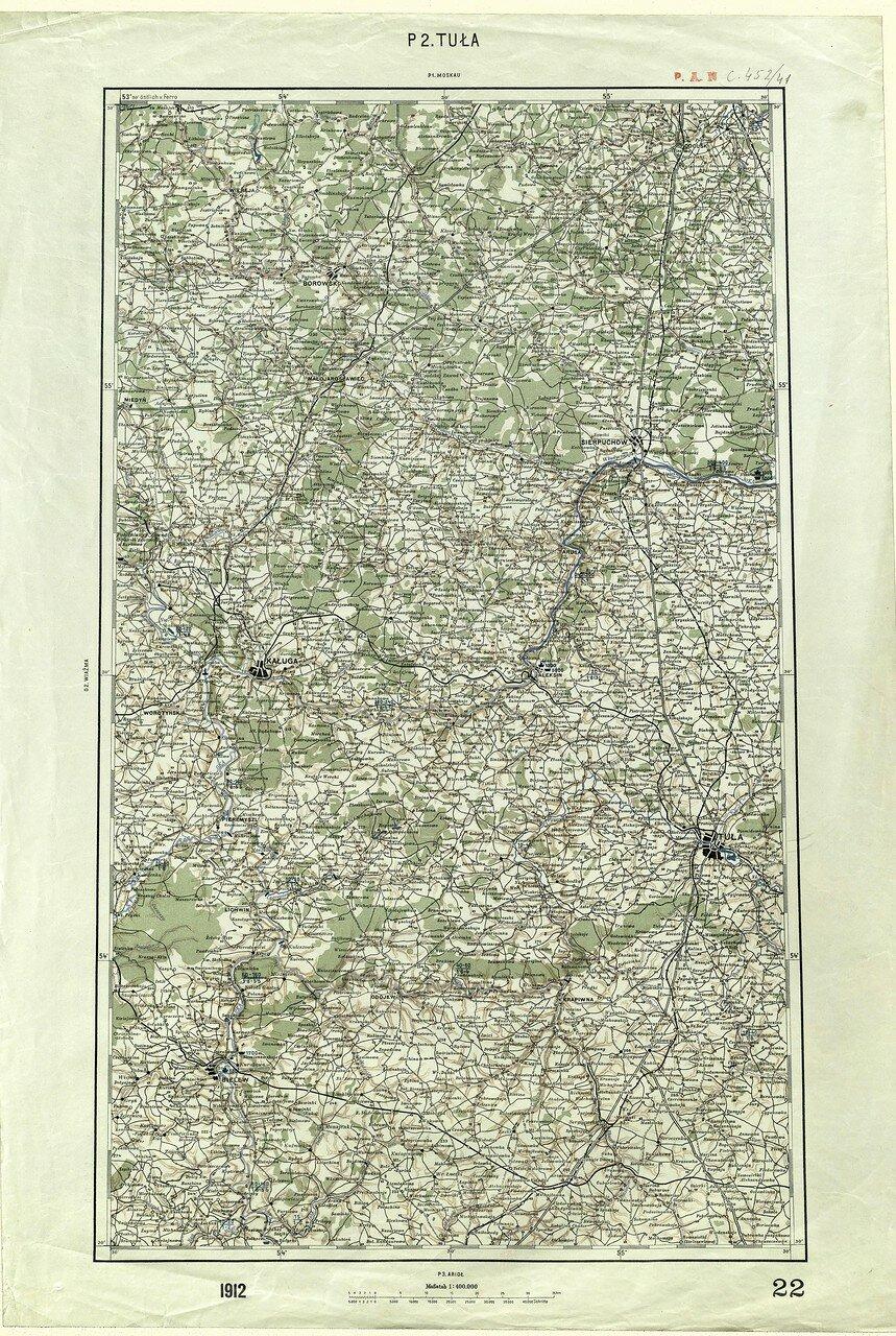 Тула. 1912