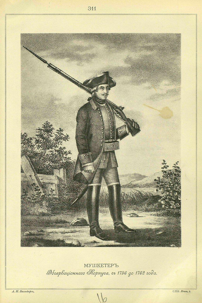 311. МУШКЕТЕР Обсервационного Корпуса, с 1756 до 1762 года.