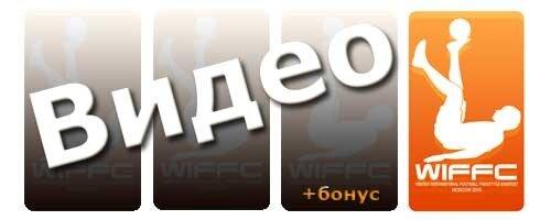 Хардкорный финал и полуфинал Winter IFFC