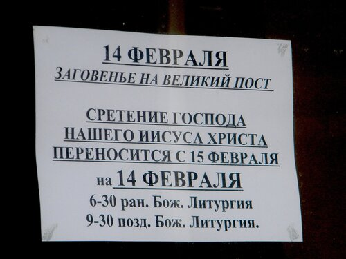 Сретенье переносится :)