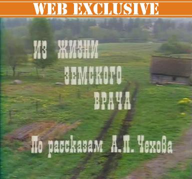 Из жизни земского врача (Лев Цуцульковский) [1984 г., Драма, DVDScr]