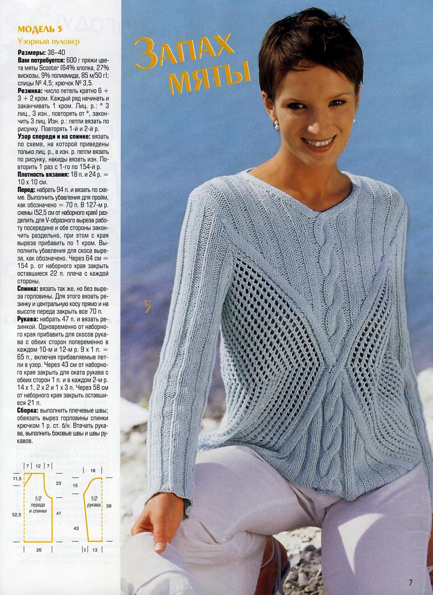 Пуловер С Косой Посередине Доставка