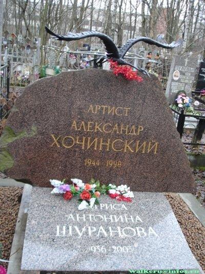Могила Антонины Шурановой и Александра Хочинского фото - WALKERU