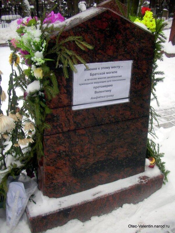 Над могилой о. Валентина было установлено одно из надгробий погибших воинов