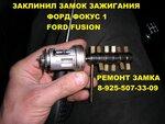 Замена личинка зажигания форд фокус