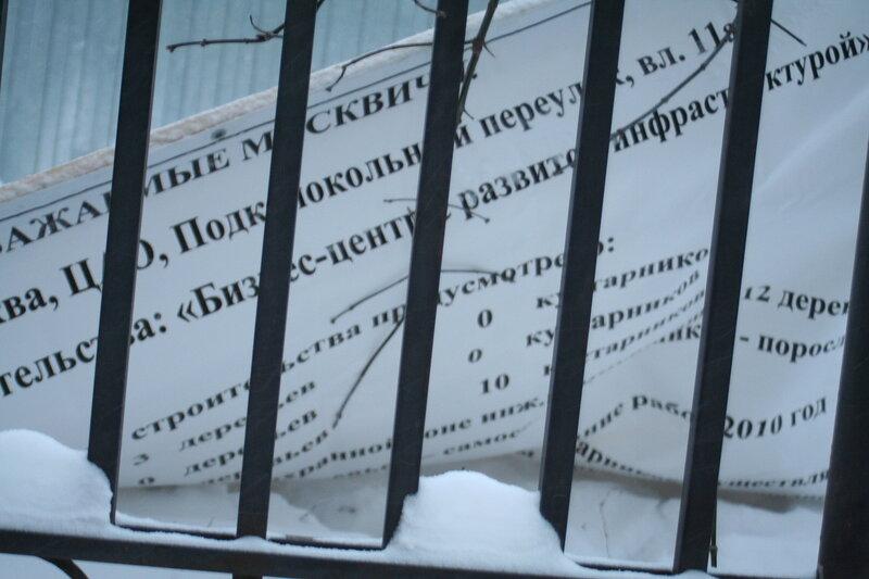 7/1/2010. Появился информационный щит о сносе дома 11а по Подколокольному переулку.
