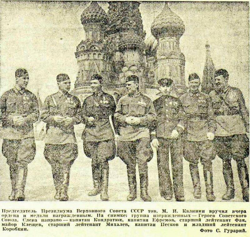 «Известия», 13 мая 1942 года