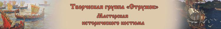 Стружок Вконтакте.jpg