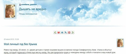 FireShot Screen Capture #2800 - 'Дышать не вредно - Мой личный год без Крыма' - svetlana-panina_livejournal_com_534495_html.jpg