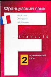 Книга Французский язык, Практический курс, Книга 2, Горина В.А., Родова Л.Н., Соколова А.С., 2007