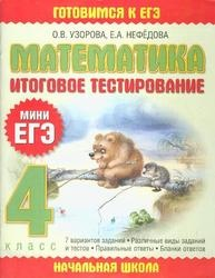 Книга Математика, 4 класса, Итоговое тестирование, Узорова О.В., Нефедова Е.А.