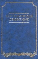 Книга Партизанское движение. По опыту Великой Отечественной войны 1941-1945 гг