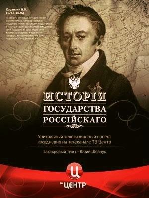 Книга «История государства Российского. Том I»