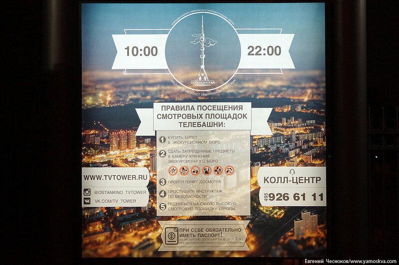 01. Останкинская телебашня. 21.12.14.15..jpg
