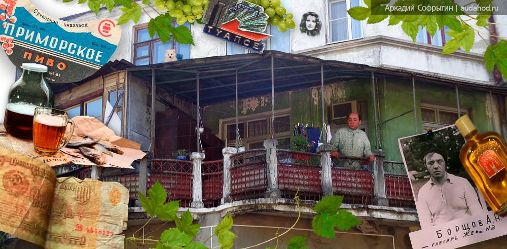Черномор-трип-2015_Туапсе_02_балкон.jpg