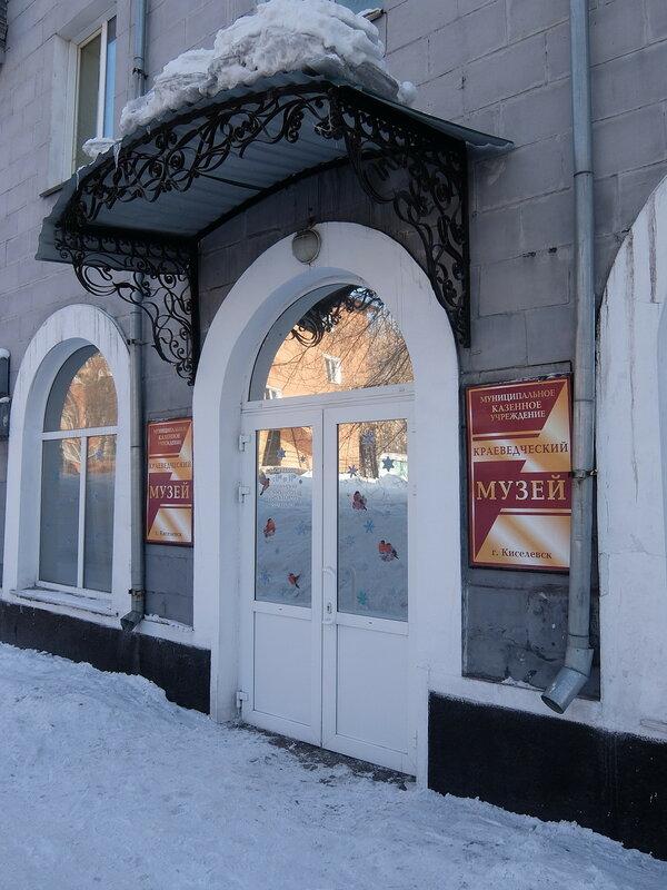 Киселевск - Шахматно-шашечный клуб
