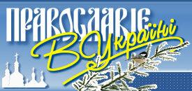 Православіє в Україні