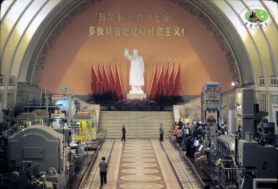 1972 Shanghai Industrial Exhibition3.jpg