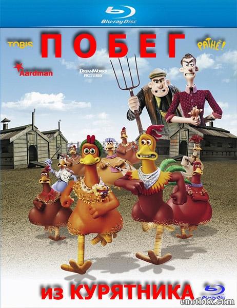 Побег из курятника / Chicken Run (2000/BDRip/HDRip)