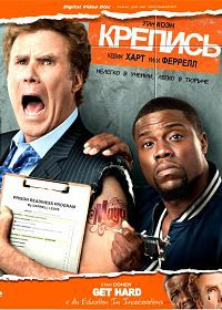 Крепись! / Get Hard [UNRATED] (2015/BDRip/HDRip)
