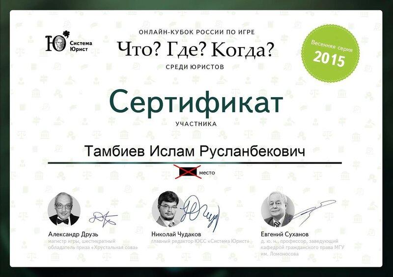 Копия Сертификат_Что Где Когда 2015.jpg