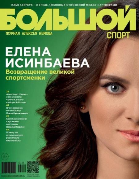 Книга Журнал: Большой спорт №4 (апрель 2015)