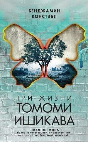 Книга Три жизни Томоми Ишикава
