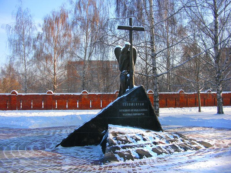 Коломна.Памятник коломенцам, погибшим в локальных войнах.