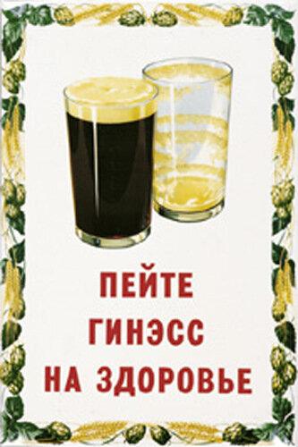 Пейте гинэсс на здоровье