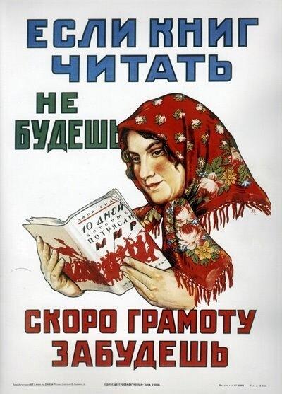 Если книг читать не будешь, скоро грамату забудешь