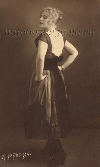 Izabella Yurieva. 1922 год.
