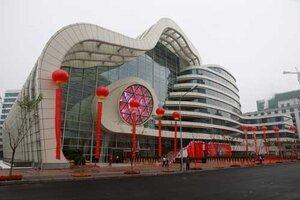 Пекинский музей женщин и детей Китая