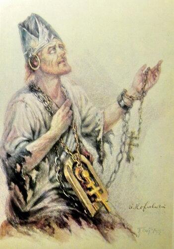 И. С. Козловский