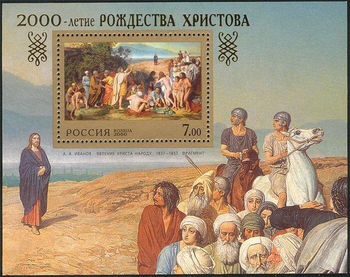 2000-летие Рождества Христова.  Почтовый блок почты России, 2000г.