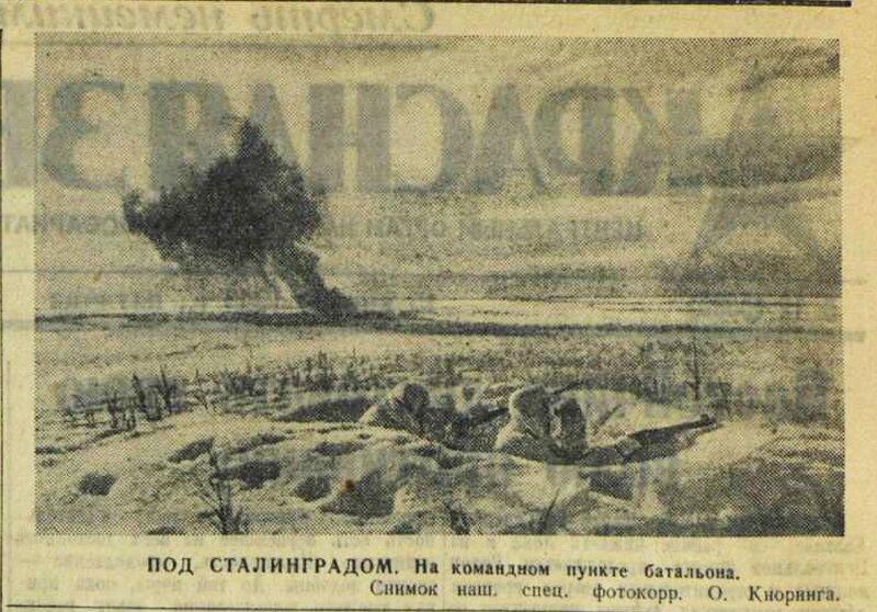 «Красная звезда», 15 января 1943 года