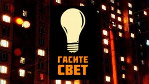 НАРЭ предлагает готовиться к новому тарифу - 5 леям за кВт/ч