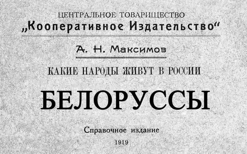Белоруссы. Русские