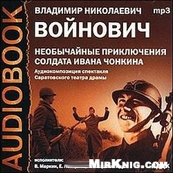 Книга Необычайные приключения солдата Ивана Чонкина (Аудиокнига)
