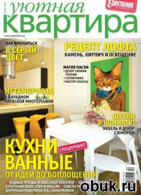 Журнал Уютная квартира №4 (апрель 2015)