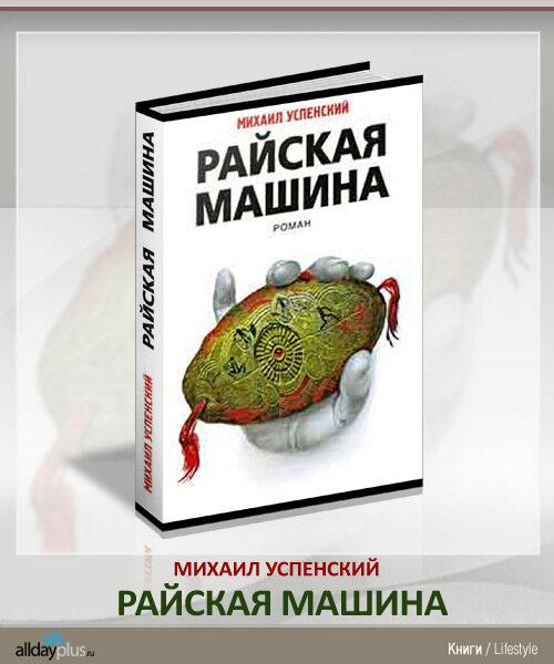 Райская Машина - Михаил Успенский
