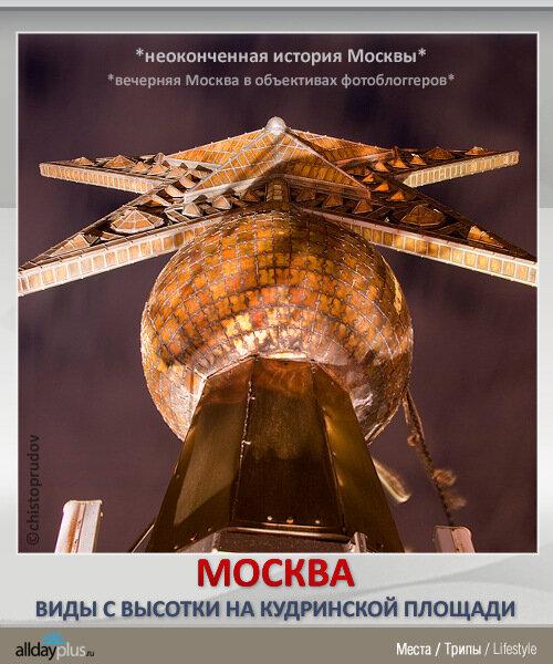 Москва. Фоторепортаж с высотки на Кудринской площади
