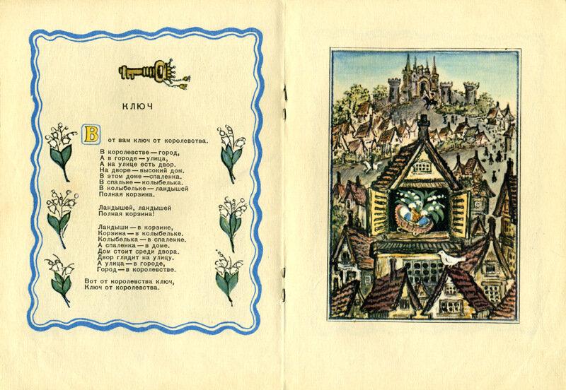 знакомство с иллюстрациями ю васнецова