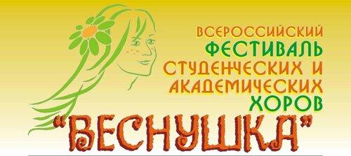 Лого фестиваля Веснушка, в котормо хор ЛЭТИ примет участие в апреле 2010